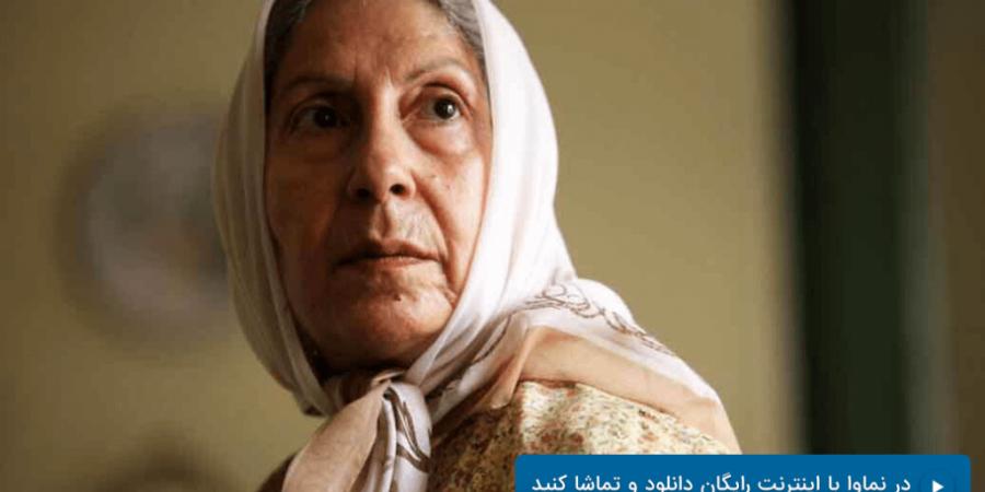 آشغالهای دوستداشتنی – ایران خانم و فرزندانش