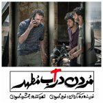 فیلم مردن در آب مطهر اثر جدید برادران محمودی