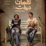 دومین فیلم صفی یزدانیان در حال اکران آنلاین